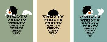 マカロンTVポスター