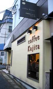 コーヒーカジタ.jpg