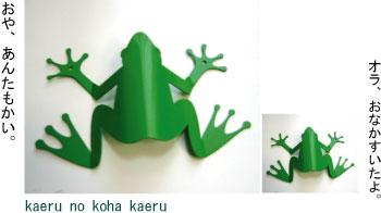蛙の子は蛙?.jpg