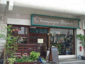 シャンパン ブランチ.jpg