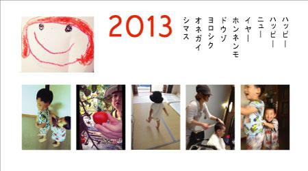 2013nenga-1.jpg