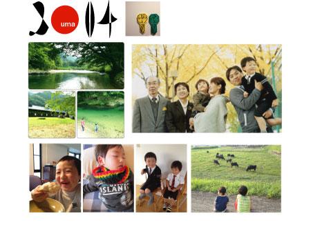 2014-nenga.jpg