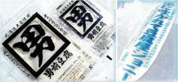 男前豆腐店.jpg
