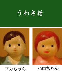 うわさ話.jpg
